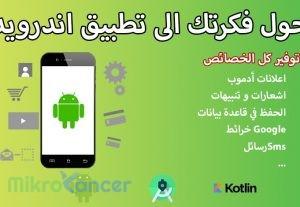 إنشاء تطبيقك أندرويد على حسب فكرتك Android app